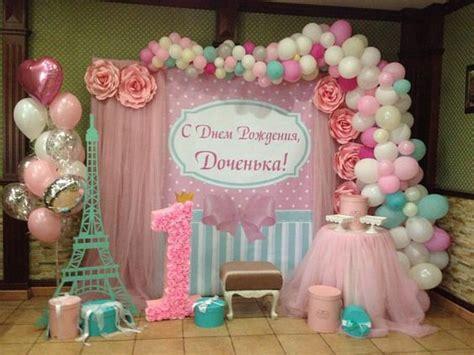 Fiesta primer año de tu hija | Celebra el primer año de tu ...