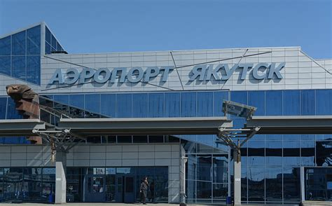 File:Aeroport Yakutsk 01.jpg - Wikimedia Commons