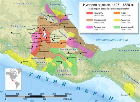 File:Aztec Empire - ru.svg - Wikimedia Commons