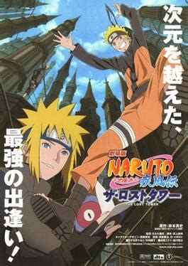 File:Naruto Shippuden the Movie   The Lost Tower.jpg ...