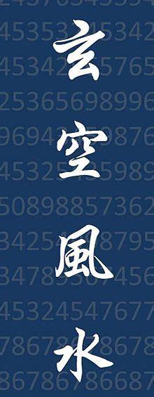 Flying Star Feng Shui   Wikipedia