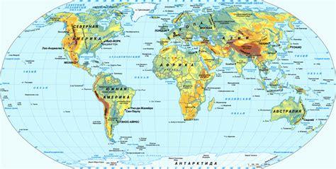 Fondos de Pantalla Mapa del Mundo | Fondos de Pantalla ...