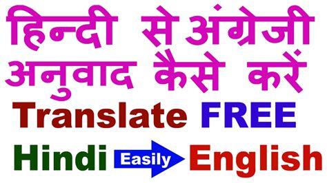 FREE : How to Translate Hindi to English  Easily    Hindi ...