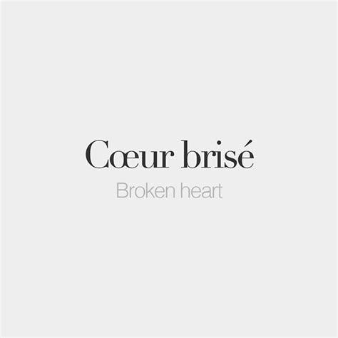 French Words — Cœur brisé (masculine word) | Broken heart ...