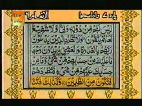 [Full Download] Quran Urdu Translation Para 15 Surah Bani ...
