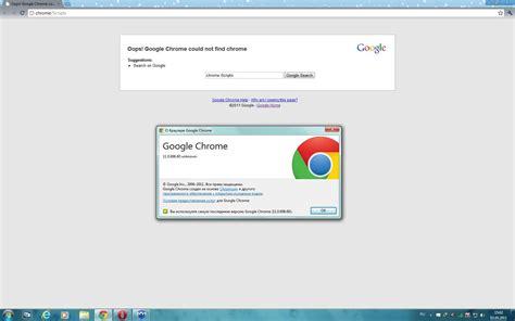 Google Chrome для Windows 7 скачать бесплатно русская версия