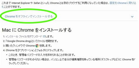 Google Chromeをオフライン(スタンドアローン)でインストールする方法