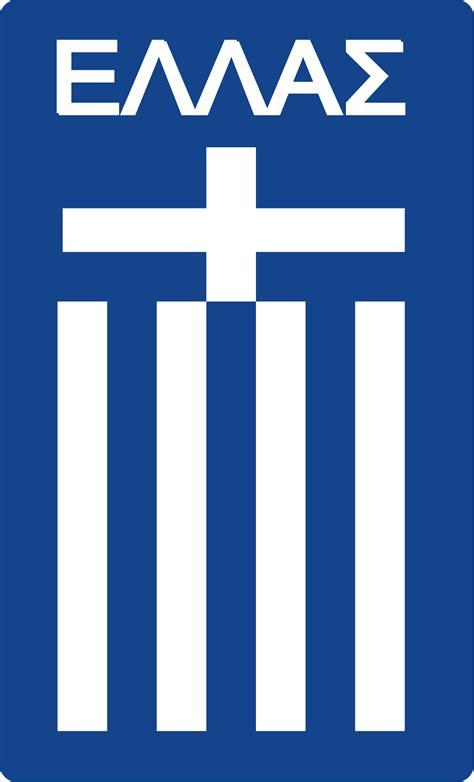 Greece national under 21 football team   Wikipedia