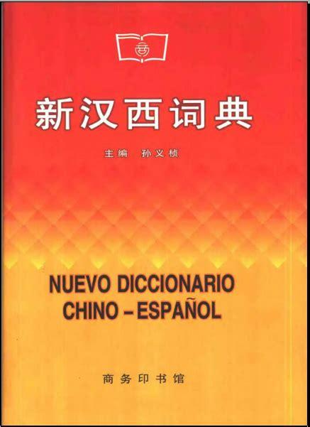 hablemoschinomandarin: NUEVO DICCIONARIO CHINO-ESPAÑOL