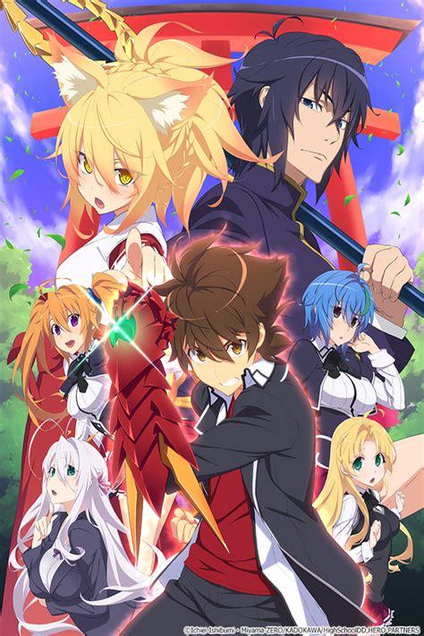 High School DxD Hero  Anime    AnimeClick.it