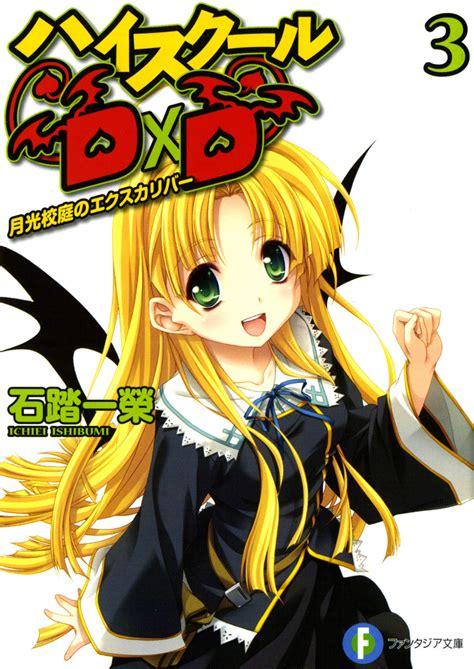 High School DxD  light novels    High School DxD Wiki