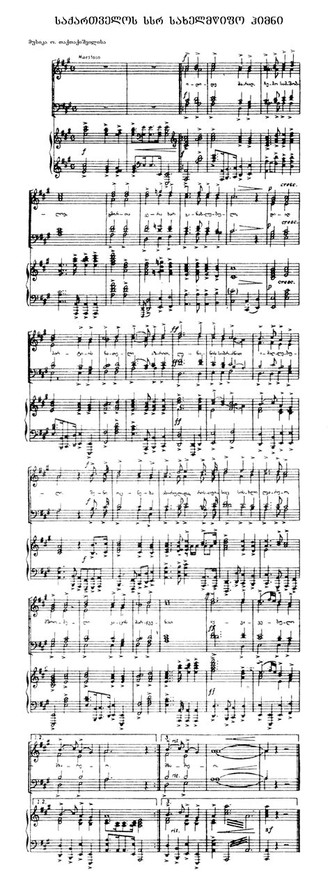 Himno de la República Socialista Soviética de Georgia ...