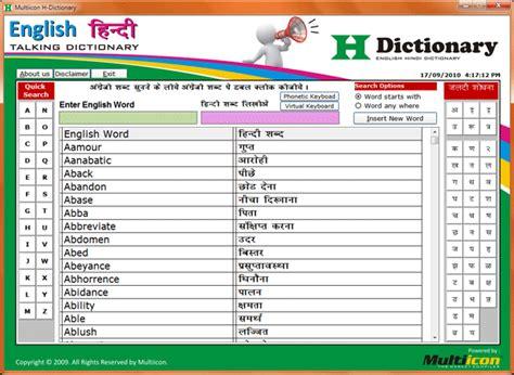 Hindi Dictionary of English to Hindi Meaning of English ...