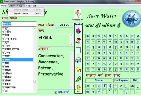 Hindi to English Dictionary Download