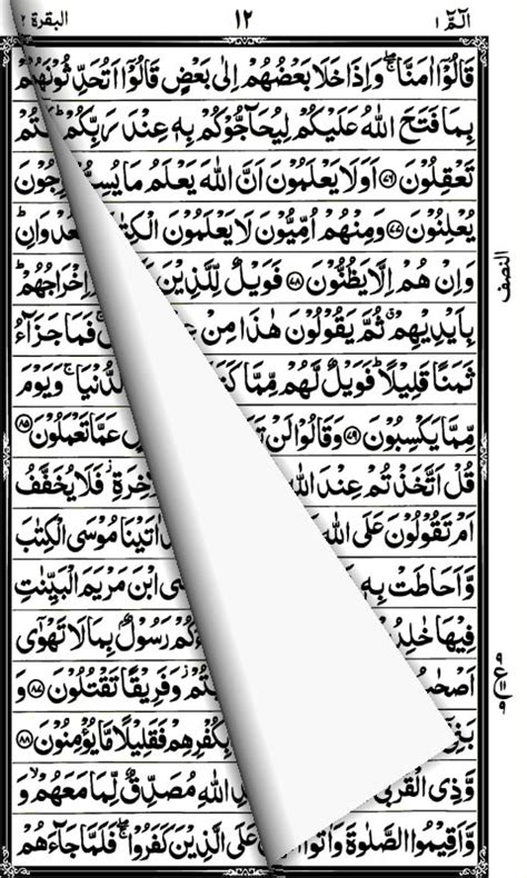 Holy Quran - 16 lines per page free android app - Android ...