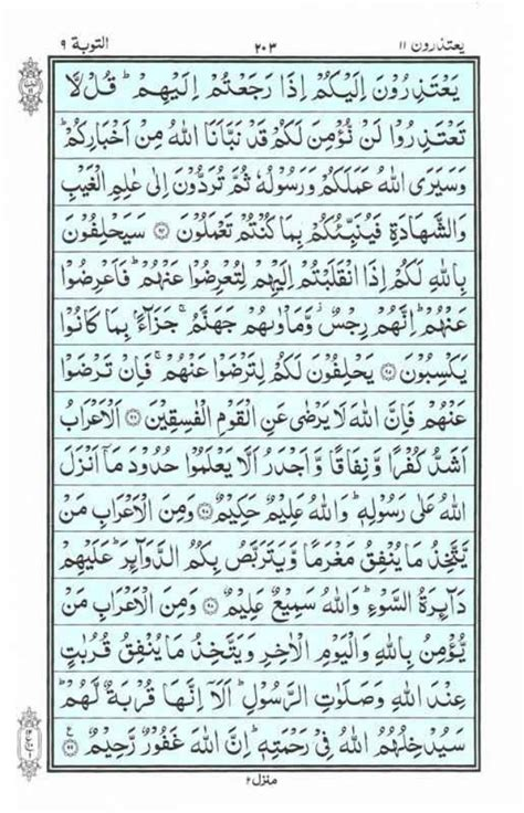 Holy Quran | Para 11 | يَعْتَذِرُونَ | PDF