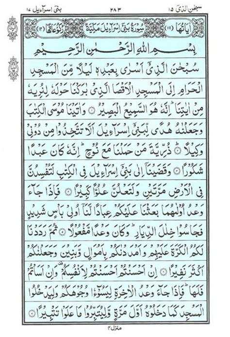 Holy Quran | Para 15 | سُبْحَانَ الَّذِي | PDF