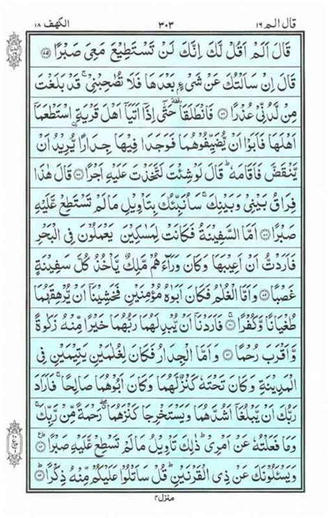 Holy Quran | Para 16 | قَالَ أَلَمْ | PDF