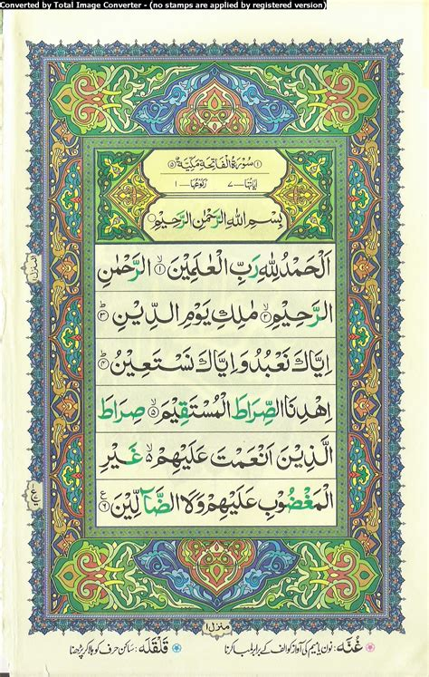 Holy Quran-Read Para 1 With 16 Lines And Tajweed Coded ...