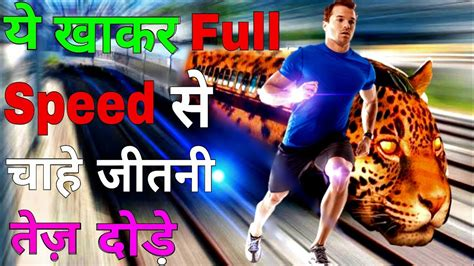 How To Run Faster | How To Get Faster At Running   YouTube