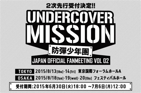 [Info] BTS Japan Official Fanmeeting Volume 2.-UNDERCOVER ...