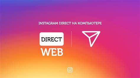 instagram direct на компьютере - YouTube