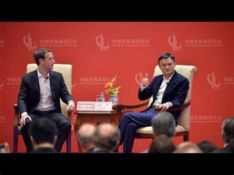 Jack Ma, Mark Zuckerberg talk about tech trends - YouTube