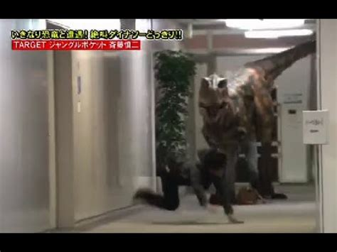 Japanese Dinosaur Prank - YouTube