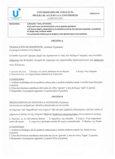 Lenguas Clásicas en el Severo Ochoa: PAU Andalucía junio 2015