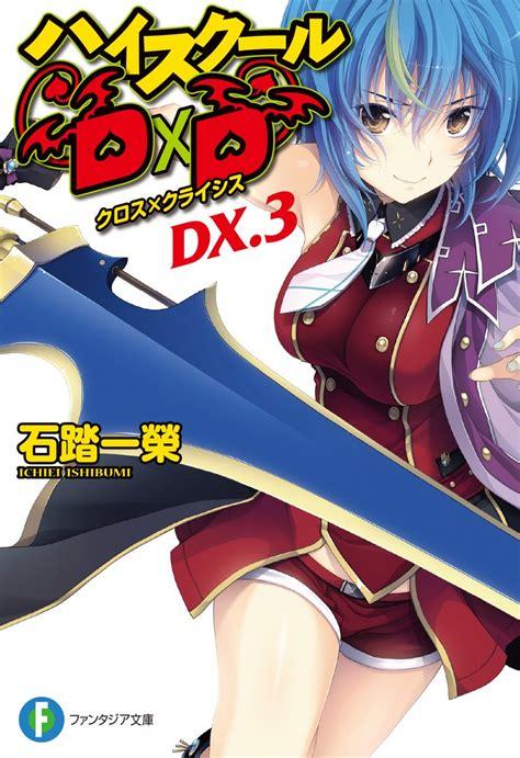 Light Novel DX.3   High School DxD Wiki   FANDOM powered ...