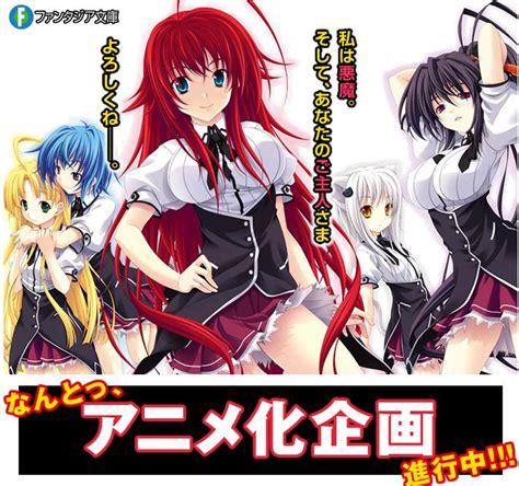 """Light Novel """"High School DxD"""" Getting Anime   Anime Reel ..."""