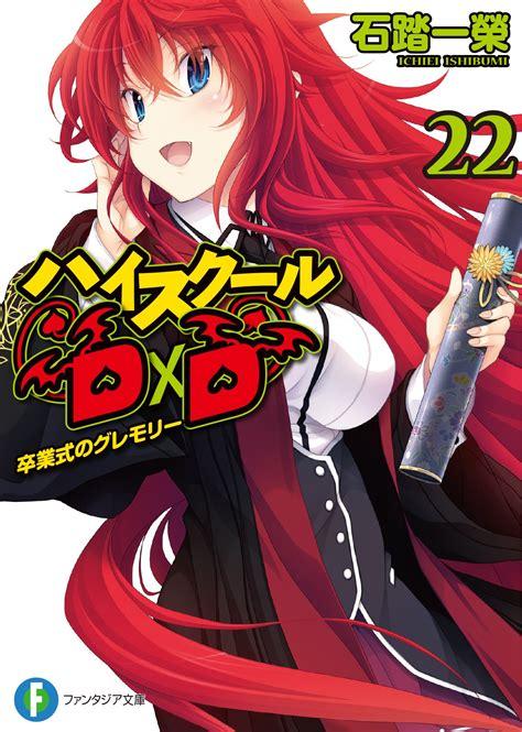 Light Novel Volume 22 | High School DxD Wiki | FANDOM ...