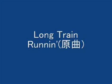 Long Train Runnin (原曲).wmv   YouTube