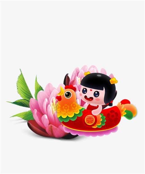 Lotus Fuwa Formato PNG Gratis Descargar Suerte De Muñeca ...
