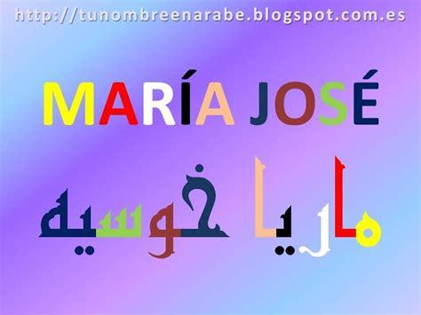Maria Jose en Árabe para Tatuajes   YouTube