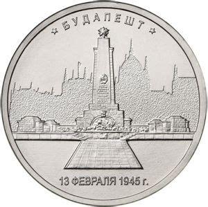 Moneda: 5 Rubles  Budapest. 13.02.1945   Rusia   2016 ...