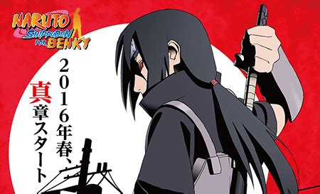 Naruto Shippuden por Ben-ky: [Anime] ¿El arco de Itachi ...