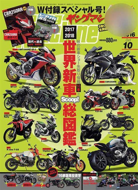 New 2017   2018 Motorcycles: Honda,Yamaha, Ducati, Suzuki ...