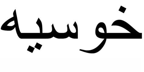 Nombre José, origen y significado