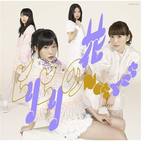 Not yet ヒリヒリの花 歌詞 PV | Kanpeki Music