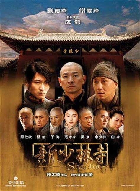 Novedades y estrenos del cine de artes marciales - L3DO
