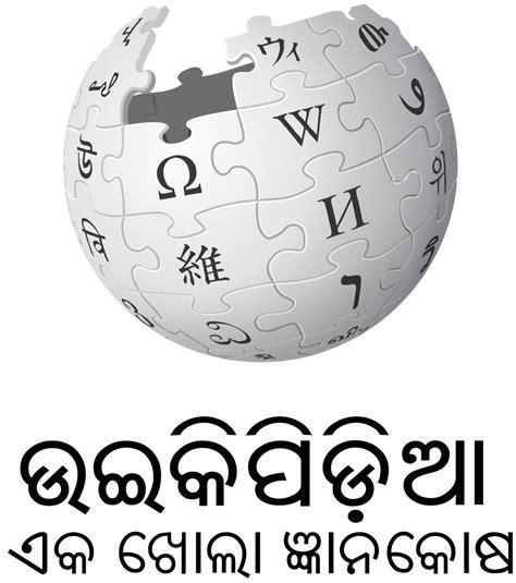 Odia Wikipedia   Wikipedia