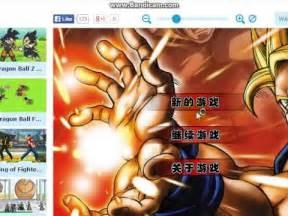 pais de lo juegos .com.ar dbz fierce fighting 2.7 como ...