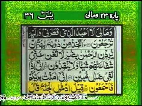 Para 15   Sheikh Abdur Rehman Sudais and Saood Shuraim ...