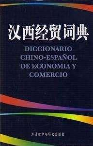 PASAJES Librería internacional: Diccionario chino-español ...