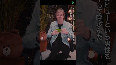Paul McCartney LIVE Q&A April 28, 2017   YouTube