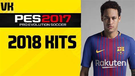 PES 2017: NEW 2017/2018 KITS (Barcelona, Manchester United ...