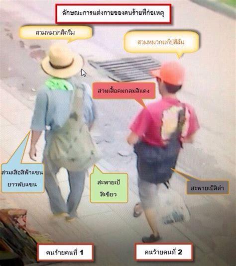 Phuket police begin hunt for Patong bombers
