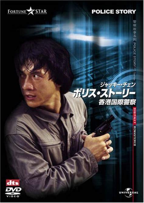 Police Story (1985) - Kung-fu Kingdom