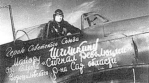 ¿Qué dibujaban los ases soviéticos en sus aviones durante ...